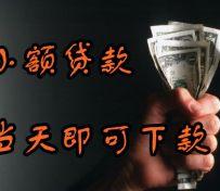 黄石民间贷款