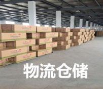 宁波物流公司仓储服务