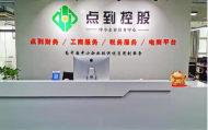 杭州公司转让代办公司