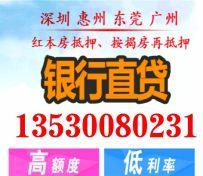 深圳住房抵押贷款20年,低利