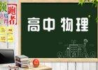 深圳高二物理家教|深圳高中物理辅导