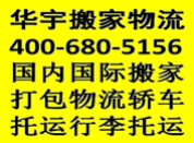 广州天地华宇提供长途搬家/行李托运/轿车托运