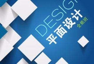 合肥广告公司设计师人才培训平面设计班