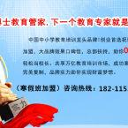 武汉小学生辅导托管班有哪些比较好的品牌