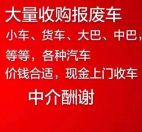 广州报废车回收出售