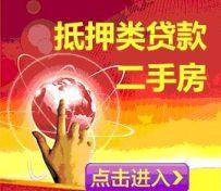 深圳按揭房二次贷款