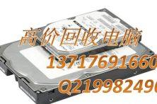 上海硬盘回收所有硬盘回收