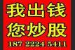 天津股票配资公司哪家安全