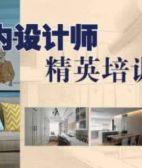上海室内设计培训精品班