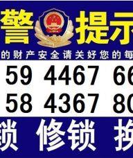 洮南徐明开锁公司 正规开锁电话 专业开锁 上门开锁服务