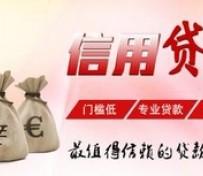 广州私人借贷哪家好