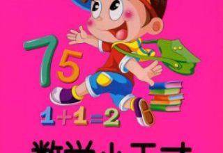 娃娃学数学——上海幼小衔接班