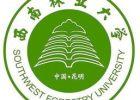 西南林业大学继续教育学院招生简章