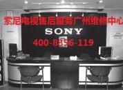 广州索尼电视售后服务维修电话