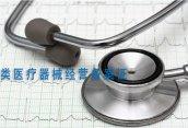 上海第二类医疗器械备案需要什么条件