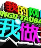 上海淘宝创业培训,长宁淘宝运营培训,滚动开课