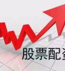 上海股票配资优势