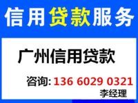 广州社保信用贷款,广州公积金贷款,广州上班族贷款