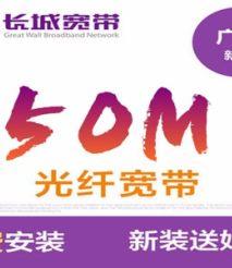 广州长城宽带 50M光纤宽带特惠套餐 两年送两年