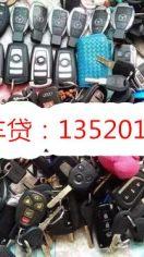 终于找到北京不押车贷款公司借钱了