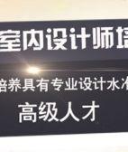 黄浦室内设计师培训就业班