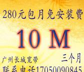 广州长城宽带 独享10M 新装办理包月短期免安装费