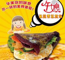 【午娘】果蔬营养煎饼