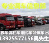 惠州到龙岩物流公司专线