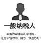 重庆如何申请一般纳税人