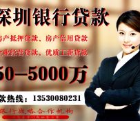 深圳银行房产抵押贷款