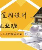 上海室内外效果图培训中心,家装设计培训精品班