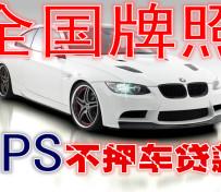 GPS不押车贷款