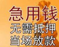 宁波海曙鄞州镇海按揭房商品房贷款10万元哪里好贷?
