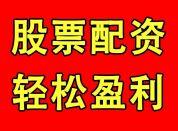 上海股票配资认准金桥大通