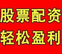 北京股票配资公司,资金第三方