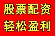 深圳股票配资