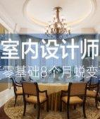 上海全日制室内设计师速成班