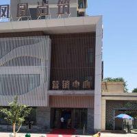京能凤凰尚筑售楼中心