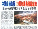 泰国当地华人《世界日报》---报道尚赫20周年盛会
