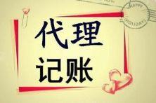 上海代理记帐