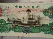 大连回收旧纸币老钱币