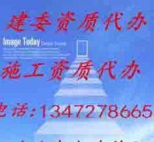 代理上海各区施工劳务企业资质办理