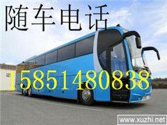 (南通到黄冈的汽车)直达客车15851480838票价多少