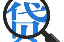 株洲贷款—精英贷进件条件