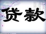 天津房屋二次抵押贷款受人青睐