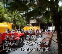 广州市越秀区流花清理化粪池,