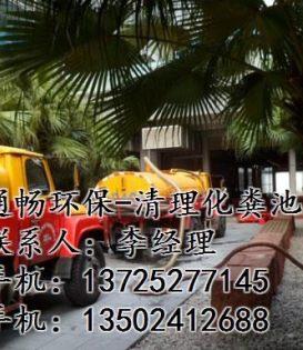 广州市越秀区流花清理化粪池,流花路化粪池清理,管道疏通下水道