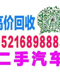 上海松江回收二手车