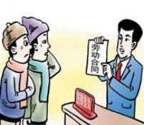 重庆劳动合同纠纷律师