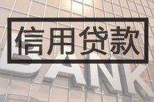 深圳信用贷款额度:0.5W-100W